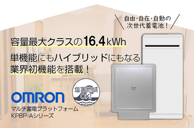 11kwh以上のおすすめ蓄電池②:オムロン マルチ蓄電プラットフォームKPBP-Aシリーズ16.4kwh