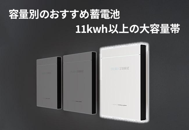 容量別のおすすめ蓄電池:11kwh以上の大容量帯