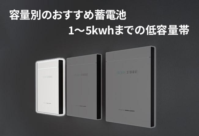 容量別のおすすめ蓄電池:1~5kwhまでの低容量帯