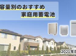 容量別のおすすめ家庭用蓄電池。2021年最新版