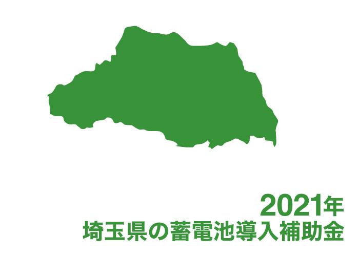 2021年 埼玉県の蓄電池導入補助金