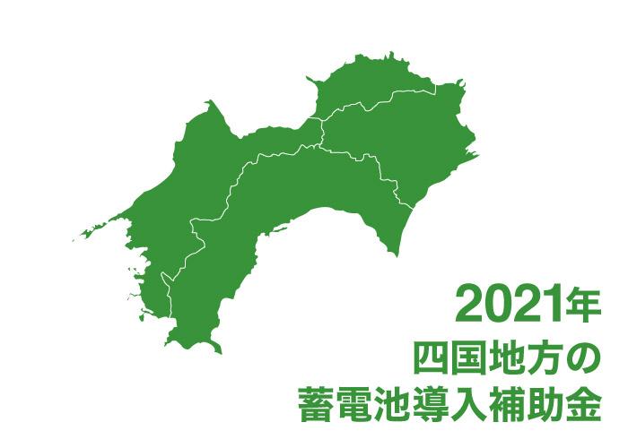 四国地方にお住まいの方向け 蓄電池補助金情報