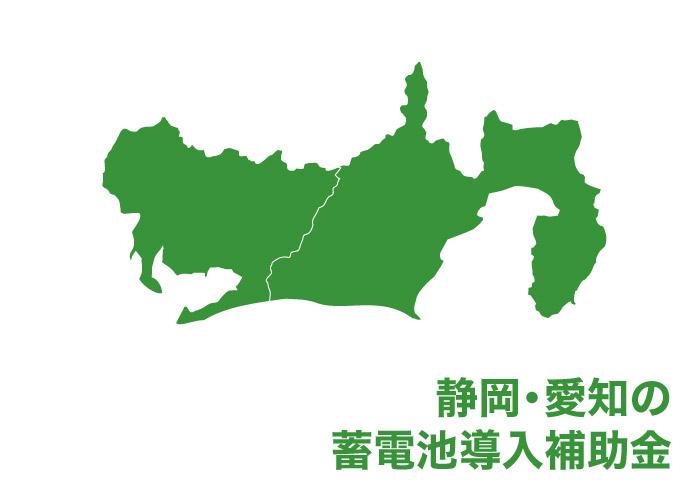 2021年 静岡県・愛知県蓄電池導入補助金