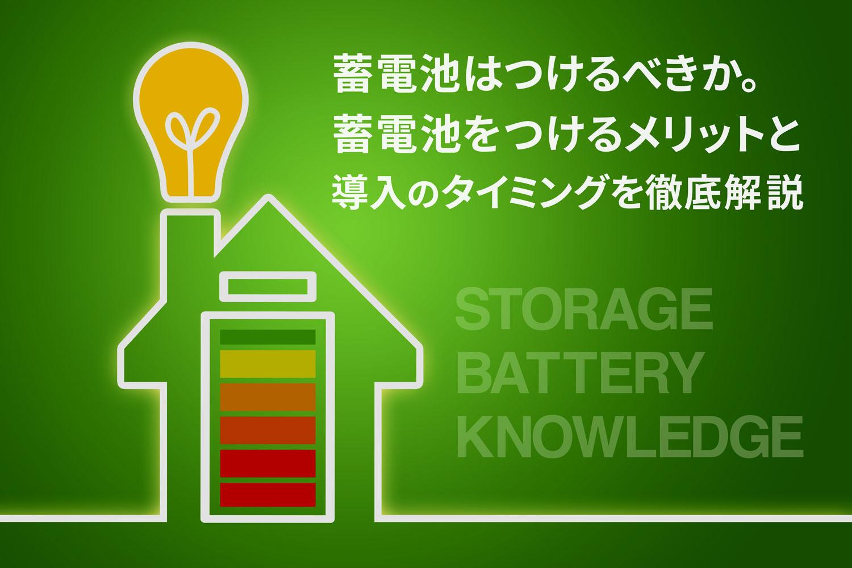 蓄電池はつけるべきか。蓄電池をつけるメリットと導入のタイミングを徹底解説