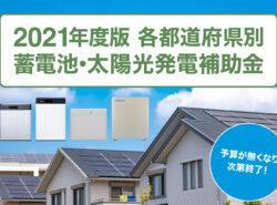 2021年度版 各都道府県別の蓄電池・太陽光発電補助金一覧