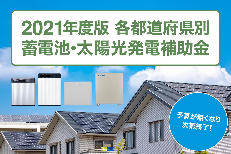 2021年度版 各都道府県別の蓄電池導入補助金一覧