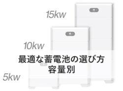 失敗しない蓄電池選びはコレ!最適な蓄電池の選び方~容量別