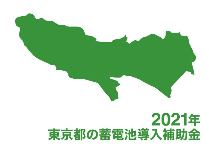 2021年 東京都の蓄電池導入補助金
