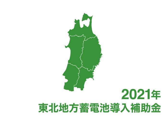 2021年 東北地方蓄電池導入補助金