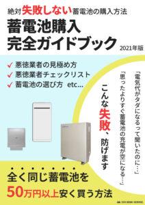 絶対失敗しない蓄電池の購入方法 蓄電池購入完全ガイドブック 全く同じ蓄電池を50万円以上安く買う方法
