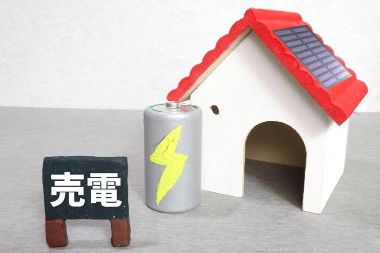 【メリット5】売電収入を得る事が出来る