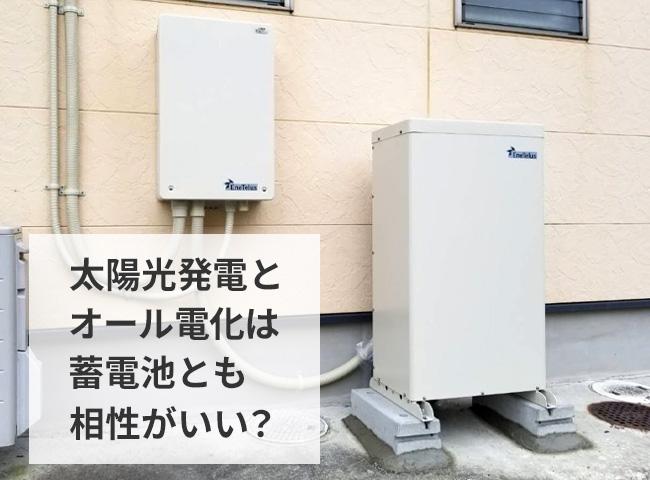 太陽光発電とオール電化は家庭用蓄電池とも相性がいい?
