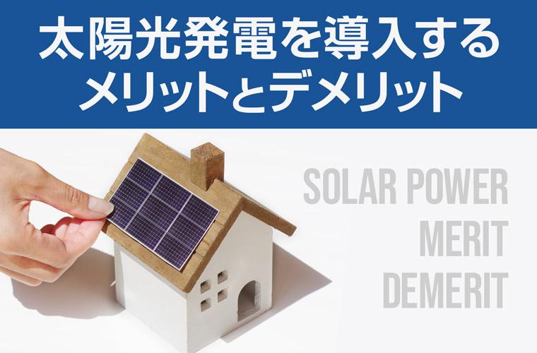 太陽光発電を導入するメリットとデメリットについて