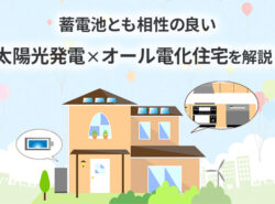 太陽光発電がある家はオール電化にしないともったいない?蓄電池とも相性の良い太陽光発電×オール電化住宅を解説!