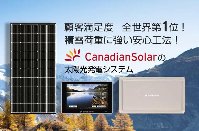 低価格ながら高品質!世界で支持されるカナディアンソーラーの太陽光発電システム