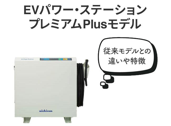 V2H「EVパワー・ステーション プレミアムPlusモデル」の特徴