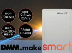 DMM.com  make smart 全負荷対応 単機能型蓄電池 お見積りフォーム