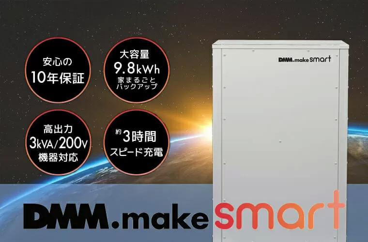 あのDMM.comの蓄電池がすごい!DMM.make smart 全負荷対応 単機能型蓄電池 お見積りフォーム