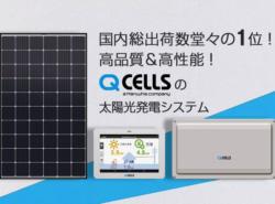 ハンファQセルズジャパンの太陽光発電システム お見積りフォーム