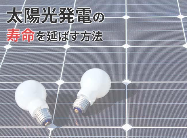 太陽光発電の寿命を延ばす方法