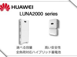 Huawei 家庭用蓄電池  LUNA2000シリーズお見積りフォーム