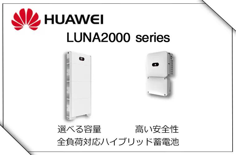 Huawei(ファーウェイ)から家庭用蓄電池が登場。 LUNA2000シリーズ 選べる容量、高い安全性
