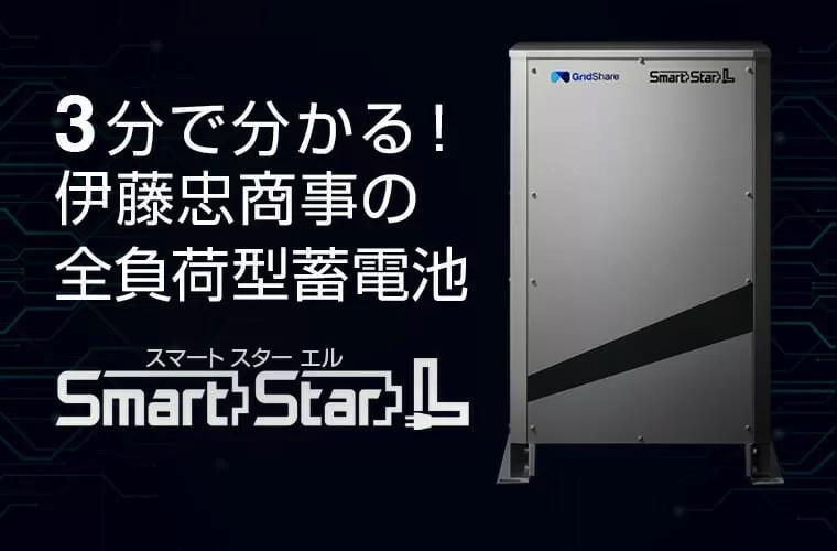 3分で分かる!伊藤忠商事の全負荷型単機能蓄電池 スマートスターL/Smart Star L お見積りフォーム