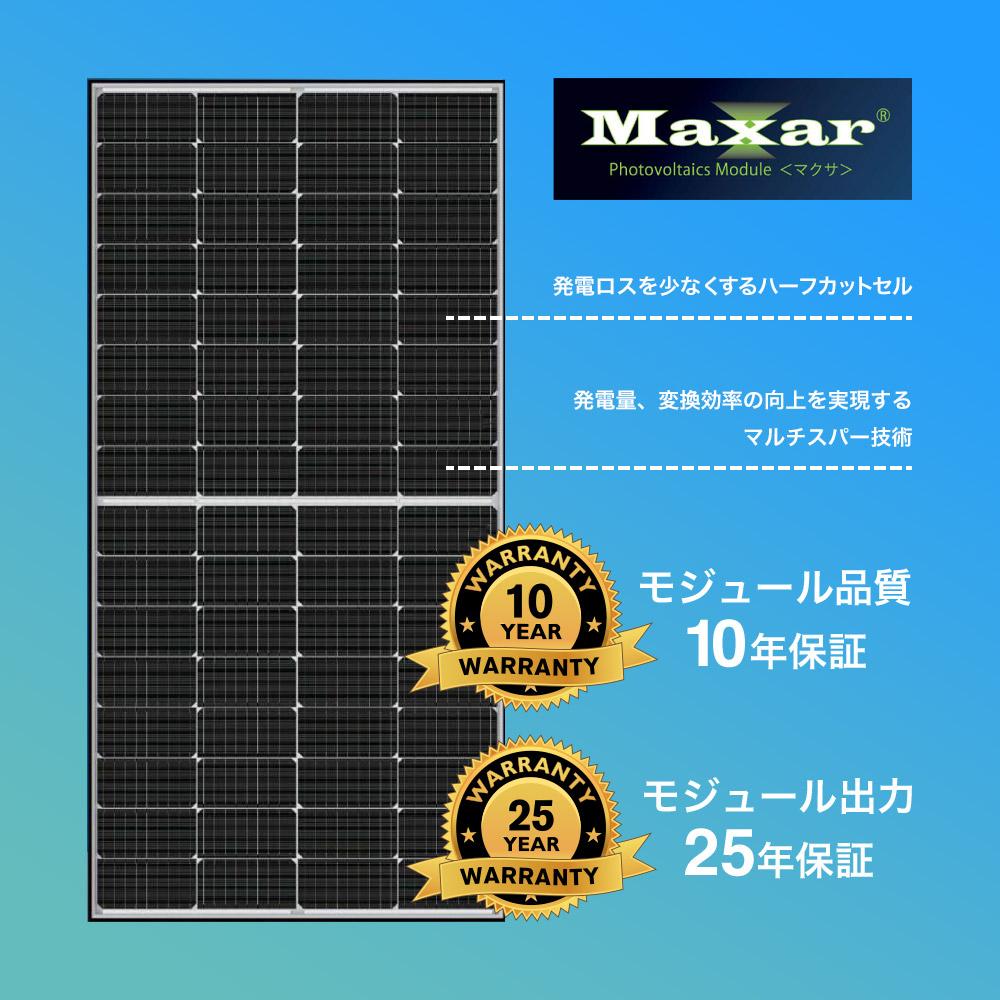 業界の中でも品質を追求した太陽光発電モジュールMaxar(マクサ)
