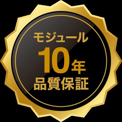 モジュール10年品質保証
