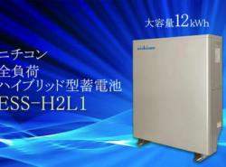 nichicon 全負荷ハイブリッド型蓄電池 ESS-H2L1 お見積りフォーム