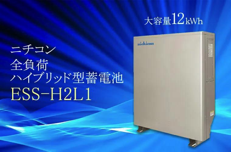nichicon 全負荷ハイブリッド型蓄電池ESS-H2L1 お見積り