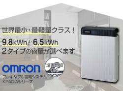 オムロンのフレキシブル蓄電システムKPAC-Aシリーズ お見積りフォーム