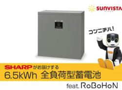 シャープの6.5kWh全負荷型蓄電池 JH-WB1921 お見積りフォーム