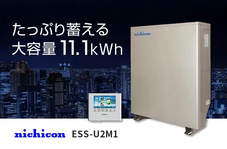 nichicon 単機能型蓄電池 11.1kWh ESS-U2M1 お見積りフォーム