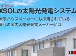 XSOL(エクソル)の太陽光発電システム お見積もりフォーム