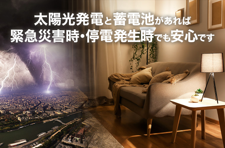 太陽光発電と蓄電池があれば緊急災害時・停電発生時でも安心です