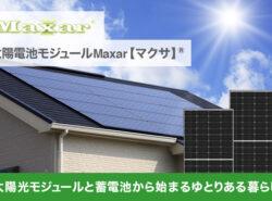住宅向け 太陽光発電システム WWB Solarの新商品 Maxar マクサのご紹介
