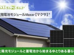 太陽光発電システム  Maxar マクサ お見積りフォーム