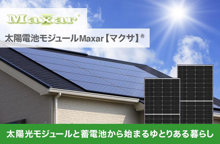 太陽光発電モジュール Maxar マクサ
