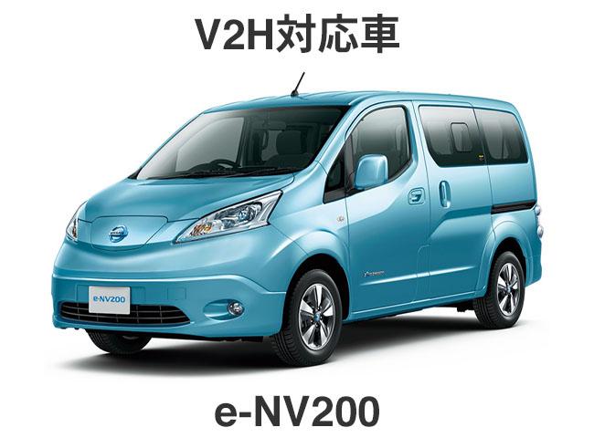 V2H対応車 e-NV200