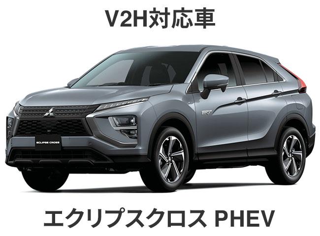 V2H対応車 エクリプスクロス(PHEVモデル)