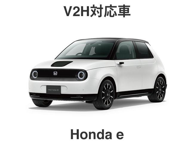V2H対応車 Honda e