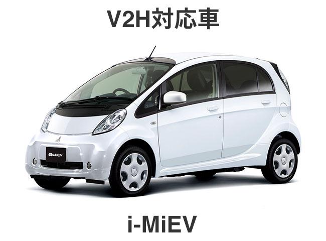 V2H対応車 i-MiEV