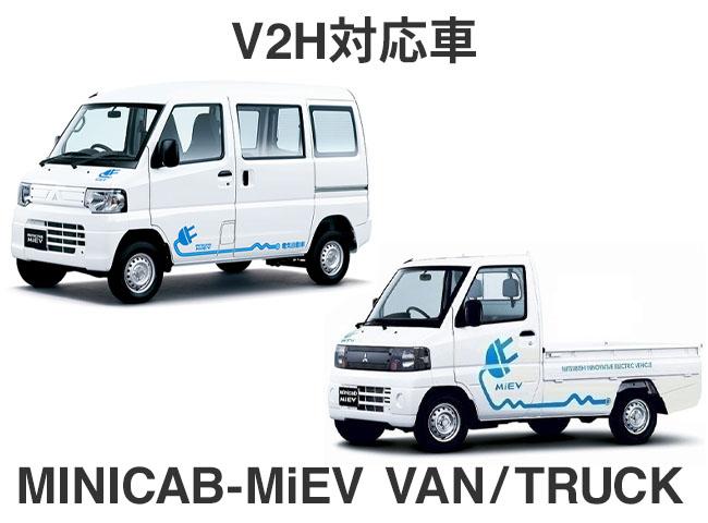 V2H対応車 MINICAB-MiEV VAN/TRUCK(ミニキャブ・ミーブ バン/トラック)
