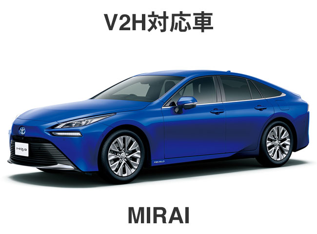 V2H対応車 MIRAI