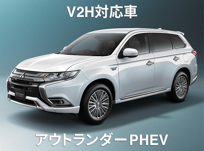 V2H対応車 アウトランダーPHEV