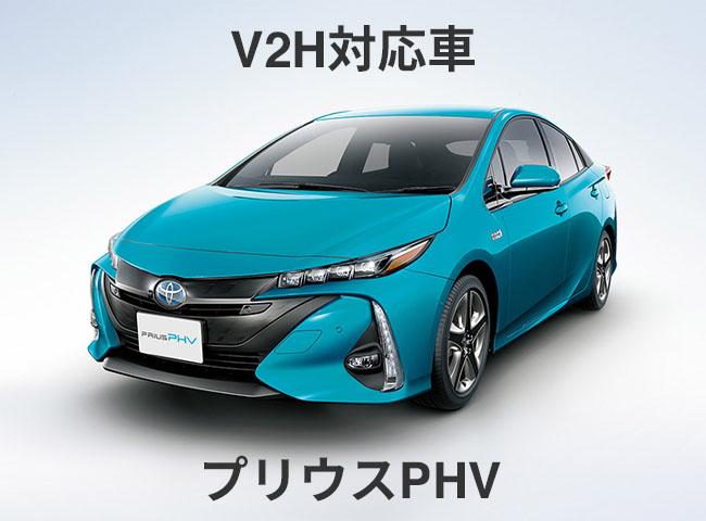 V2H対応車 プリウスPHV(2019年5月以降のモデル)