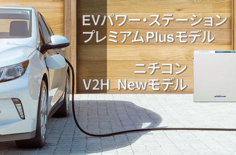 ニチコンのV2HにNEWモデル「EVパワー・ステーション プレミアムPlusモデル」が登場