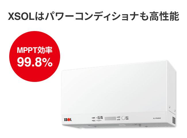 XSOLはパワーコンディショナも高性能!MPPT効率99.8%