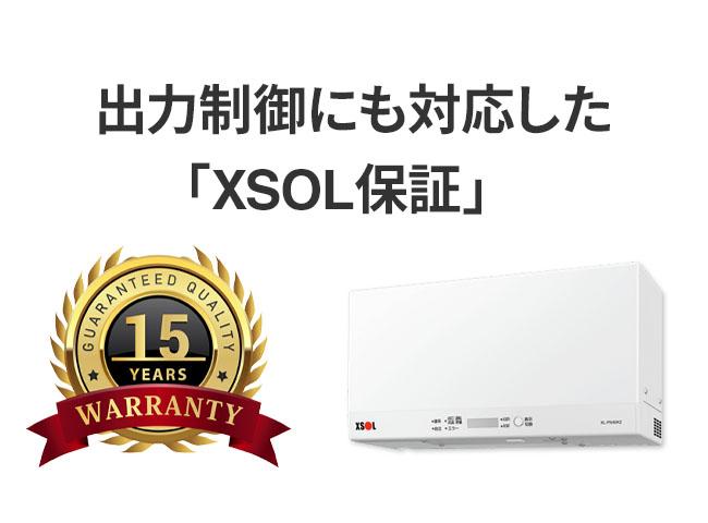 出力制御にも対応した「XSOL保証」
